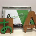アジア建築賞を受賞