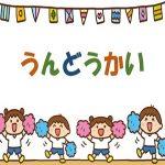 運動会のお知らせ(4)